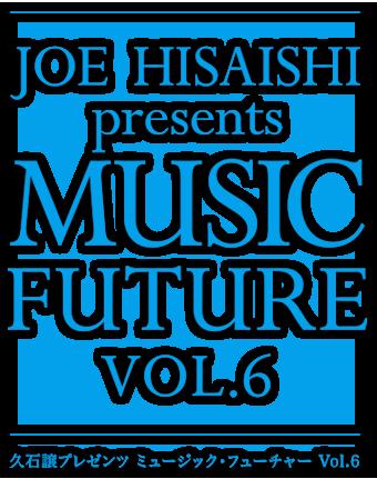 久石譲プレゼンツ ミュージック・フューチャー Vol.6