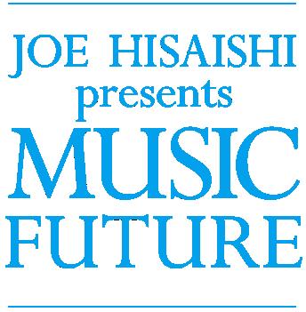 久石譲プレゼンツ ミュージック・フューチャー