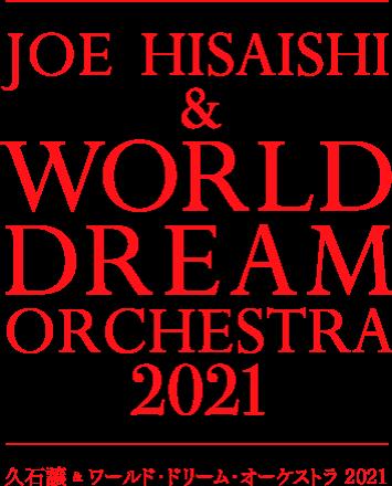 久石譲&ワールド・ドリーム・オーケストラ2021
