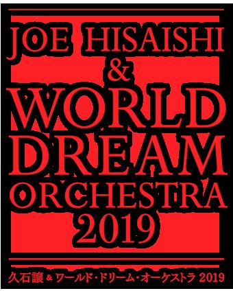 久石譲&ワールド・ドリーム・オーケストラ2019