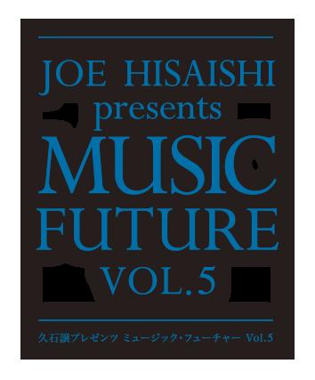 久石譲プレゼンツ ミュージック・フューチャー Vol.5