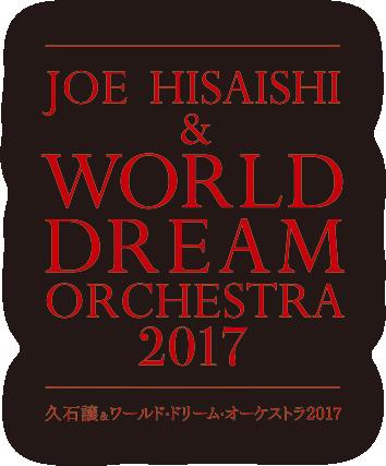 久石譲&ワールド・ドリーム・オーケストラ2017